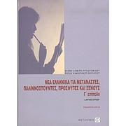 Учебник по гръцки език: Νέα ελληνικά για μετανάστες, παλιννοστούντες, πρόσφυγες και ξένους, Γ επίπεδο - ...και καλή επιτυχία