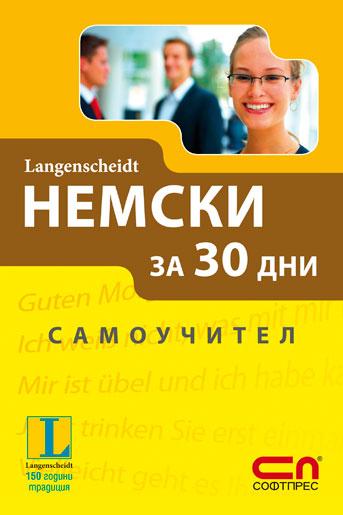 Немски за 30 дни - Самоучител
