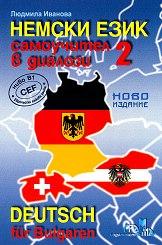 Немски в диалози - Самоучител в диалози по немски език Част 2+CD - ниво B1