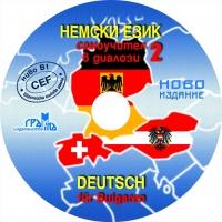 Немски език - самоучител 2 част - CD
