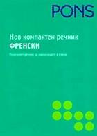 Нов компактен речник<br>ФРЕНСКИ