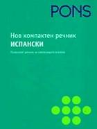 Нов компактен речник<br>ИСПАНСКИ