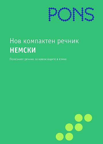 Нов компактен речник<br>НЕМСКИ
