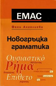 НОВОГРЪЦКА ГРАМАТИКА<br>Граматика на гръцкия език