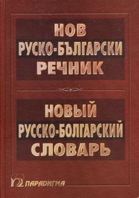 НОВ РУСКО- БЪЛГАРСКИ РЕЧНИК