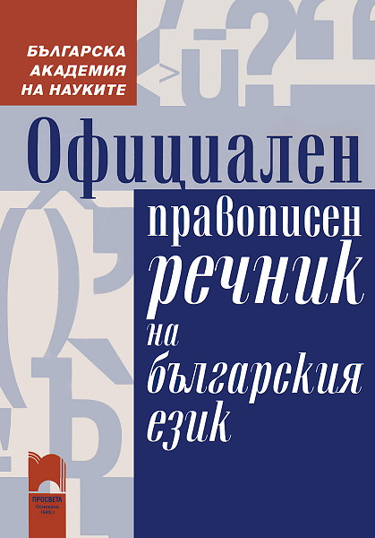Официален правописен речник на българския език