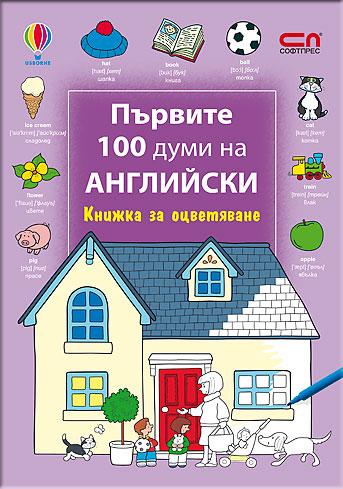 Първите 100 думи на английски – Книжка за оцветяване