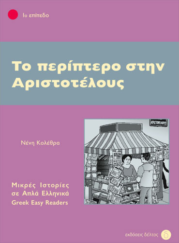 Το περίπτερο στην Αριστοτέλους   Павилионът на Аристотелус