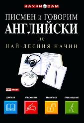 Писмен и говорим английски по най-лесния начин- учебник