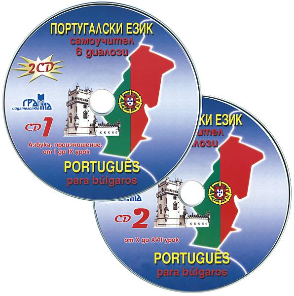 Португалски език - самоучител в диалози - 2 CD
