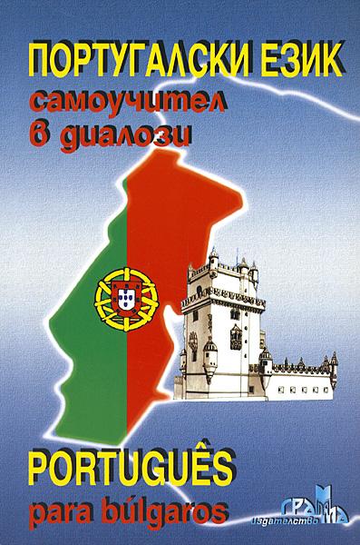 Португалски език - самоучител в диалози