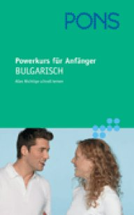 Ускорен курс по български за немскоговорещи.Учебник + 2 CDs