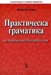 Практическа граматика на съвременния български език