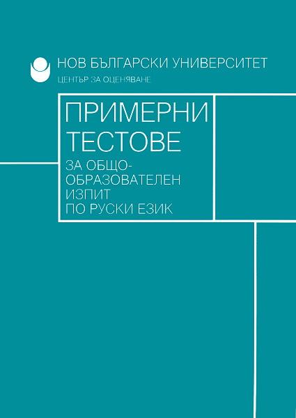 Примерни тестове за общообразователен изпит по руски език