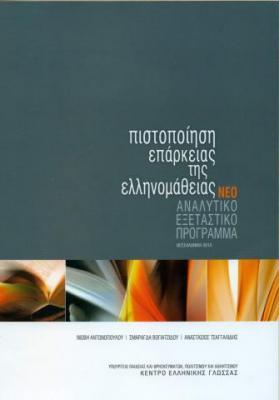 Програма за сертификатите по гръцки език: Πιστοποίηση Επάρκειας της Ελληνομάθειας