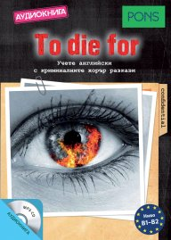 AudioBooks: To die for