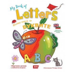 My Book of Letters. Моята книга за буквите