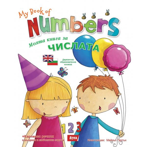 My Book of Numbers.Моята книга за числата.