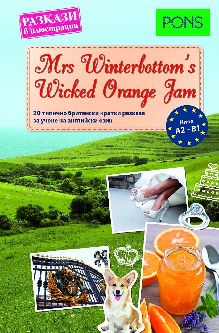 Разкази в илюстации: Mrs Winerbottom's Wicked Orange Jam A2-B1