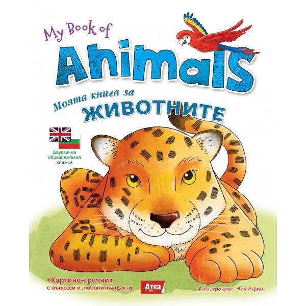 My book of Animals.Моята книга за животните.