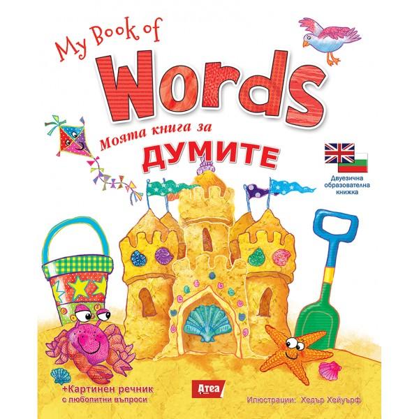 My book of Words.Моята книга за думите.