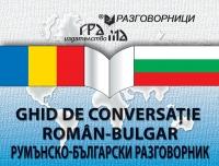 Румънско-български разговорник<br>GHID DE CONVERSAŢIE ROMÂN-BUL