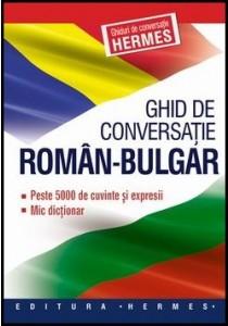 Румънско- български разговорник