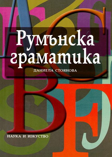 РУМЪНСКА ГРАМАТИКА <br> Граматика на румънския език