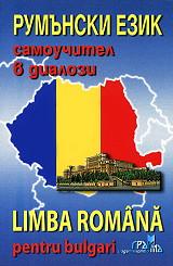 Румънски език самоучител в диалози