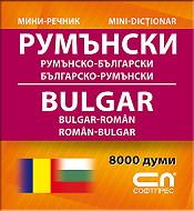 Румънско-български/Българско-румънски – Миниречник