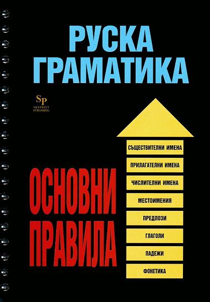 Руска граматика - основни правила