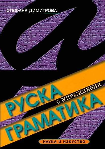 Руска граматика с упражнения