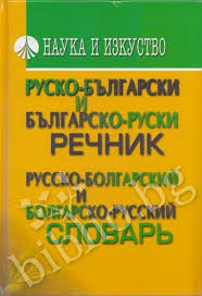 РУСКО- БЪЛГАРСКИ  И <br>  БЪЛГАРСКО- РУСКИ РЕЧНИК