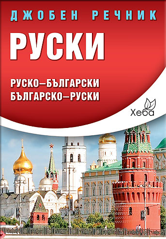 Руски джобен речник