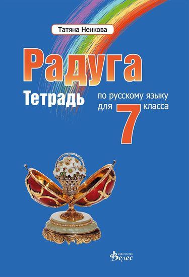 Радуга 3- Учебна тетрадка по руски език за 7 клас