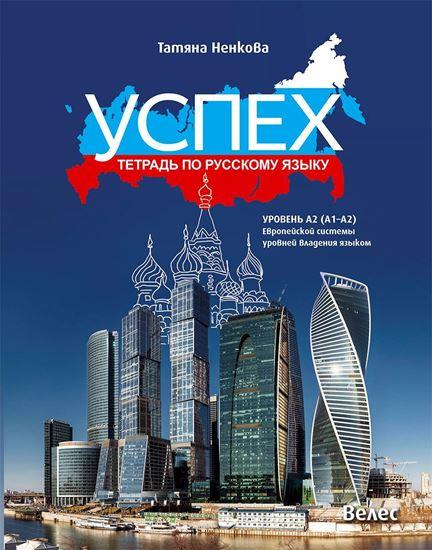 УСПЕХ- Тетрадь по русскому языку уровень А2