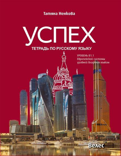 Успех - Тетрадь по русскому языку уровень  B1.1