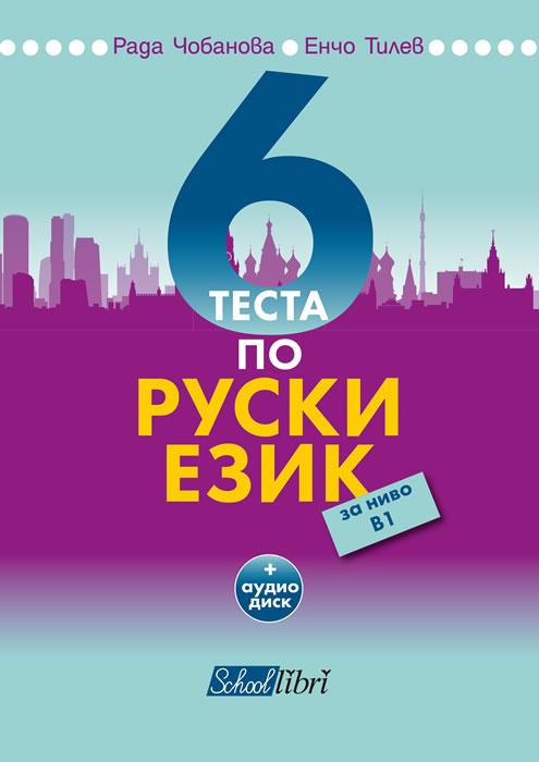6 теста по руски език за ниво В1+CD