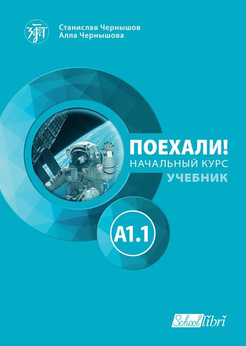 Поехали! A1.1 - Учебник по руски език