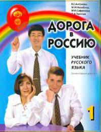 Дорога в Россию. Учебник. (Элементарный уровень). Аудиоприложение + 4 CD