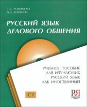 РУССКИЙ ЯЗЫК ДЕЛОВОГО ОБЩЕНИЯ C1+ CD
