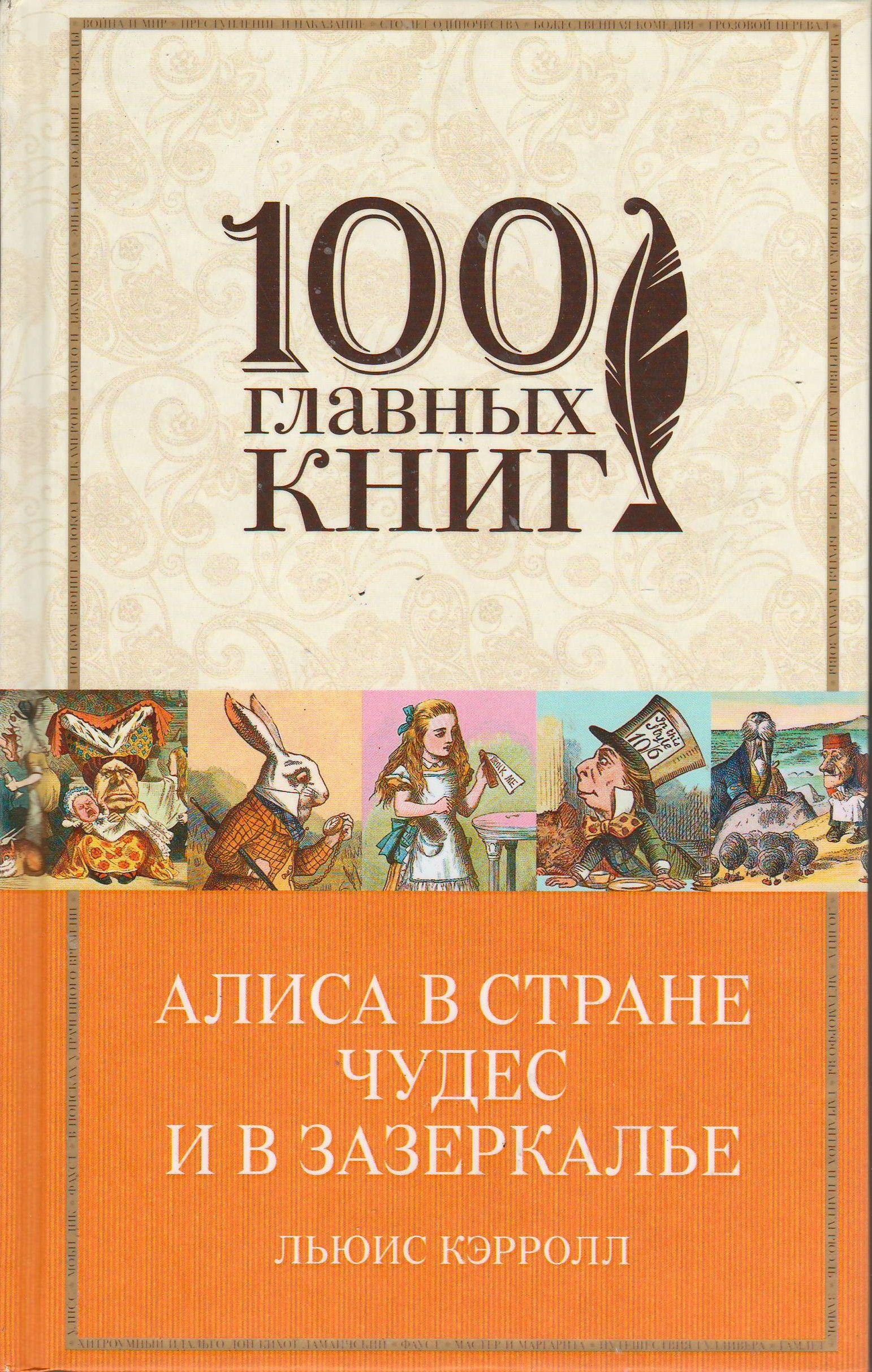 """Алиса в Стране чудес и в Зазеркалье. """"100 главных книг"""""""