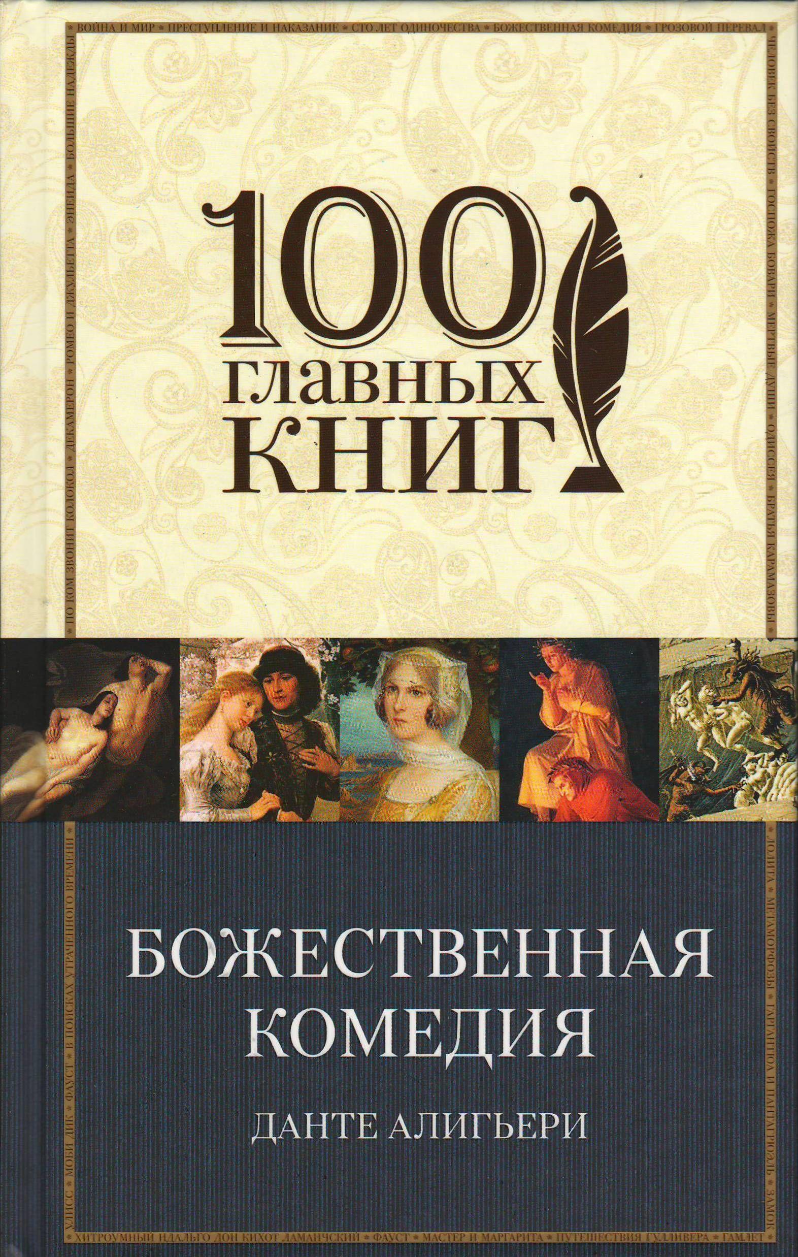 """Божественная комедия. """"100 главных книг"""""""