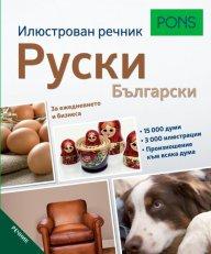 Илюстрован речник Руско- Български
