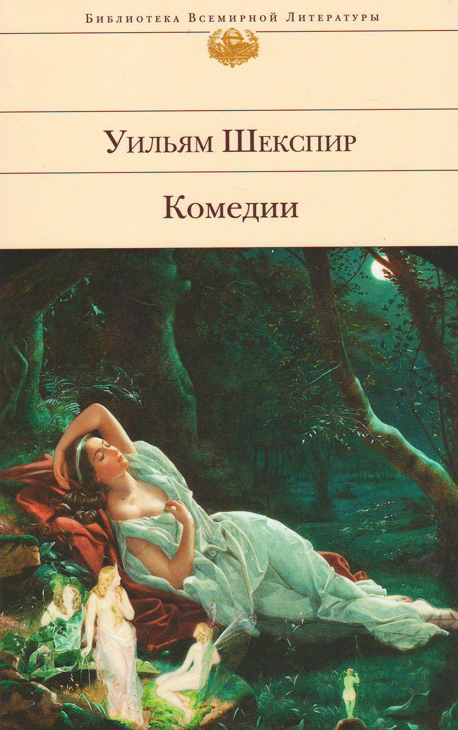 """Комедии. """"Библиотека всемирной литературы"""""""