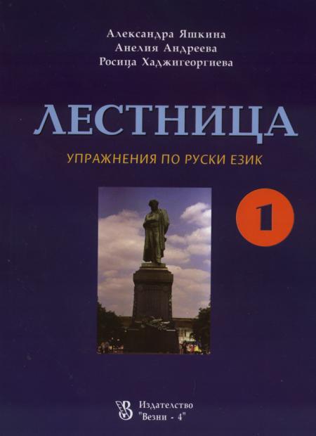 Лестница 1. Упражнения по руски език