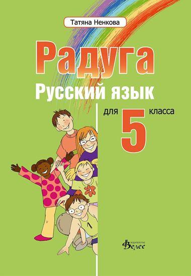 Радуга 1.Учебник по руски език за 5 клас