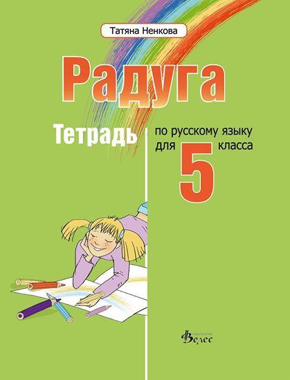Радуга 1 - Учебна тетрадка по руски език за 5 клас