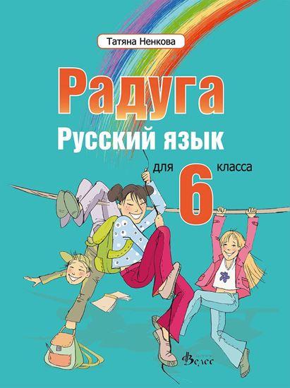 Радуга 2. Учебник по руски език за 6 клас