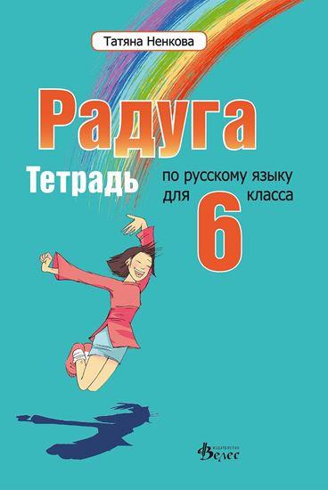 Радуга 2 - Учебна тетрадка по руски език за 6 клас